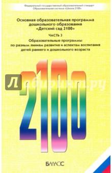 Детский сад 2100. Часть 3. Основная образовательная программа дошкольного образования. ФГОС