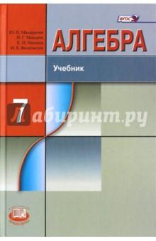 Алгебра 7 Класс Макарычев Решебник 2009
