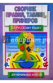 Антипова Маргарита Сборник правил, таблиц, примеров по русскому языку