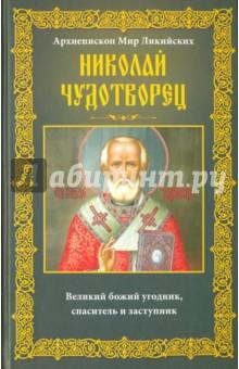 Архиепископ Мир Ликийских Николай Чудотворец. Великий божий угодник, спаситель и замтупник