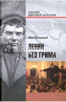 Ленин без гримаПолитические деятели, бизнесмены<br>Кем был на самом деле Владимир Ильич Ульянов-Ленин? До революции 1917 года ему приходилось, чтобы избежать ареста, нередко перевоплощаться, переодеваться, гримироваться так, что его близкие не узнавали. Наше время накладывает на Ленина густой черный грим, превращая в исчадие ада. Так кем в действительности был основатель партии большевиков и Советского государства В. И. Ленин?<br>