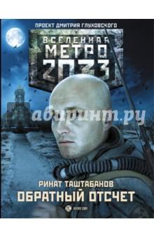 Метро 2033. Обратный отсчетБоевая отечественная фантастика<br>Метро 2033 Дмитрия Глуховского - культовый фантастический роман, самая обсуждаемая российская книга последних лет. Тираж - полмиллиона, переводы на десятки языков плюс грандиозная компьютерная игра! Эта постапокалиптическая история вдохновила целую плеяду современных писателей, и теперь они вместе создают Вселенную Метро 2033, серию книг по мотивам знаменитого романа. Герои этих новых историй наконец-то выйдут за пределы Московского метро. Их приключения на поверхности Земли, почти уничтоженной ядерной войной, превосходят все ожидания. Теперь борьба за выживание человечества будет вестись повсюду!<br>Он давно забыл свое прежнее имя, зато привык смотреть на людей через снайперский прицел. Вокруг него - мир, сгоревший в огне. В его сердце бушует ад. Чтобы обрести себя, ему пришлось потерять все. Вера помогла ему выжить. Жажда мести определила его дальнейший путь. Теперь только от него зависит, кому жить, а кому умирать. Он знает, что за все придется платить, и смерть идет за ним по пятам. Но сможет ли он, заглянув в бездну и испив горькую чашу судьбы до дна, получить искупление? Этого не знает никто. Ведь предание гласит: когда оковы цивилизации падут, и обнажится звериный оскал человека, время повернется вспять и начнется обратный отсчет…<br>