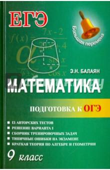 Математика. Подготовка к ОГЭ. 9 классМатематика (5-9 классы)<br>Предлагаемая вниманию читатели книга содержит 13 авторских учебно-тренировочных тестов для подготовки к основному государственному экзамену (ОГЭ) по математике, из которых вариант 1 приводится с подробным решением и обоснованием.<br>Назначение пособия - отработка практических навыков учащихся по подготовке к экзамену по математике в новой форме.<br>Наличие сборника задач по алгебре и геометрии дает возможность более тщательно подготовиться к экзамену.<br>В книге классифицированы типичные ошибки, допускаемые школьниками, указаны причины таких ошибок. Упражнении для самостоятельного решения (отмечены темными кружками перед каждым номером) позволяют закрепить усвоенный материал и ликвидировать пробелы в знаниях.<br>Для удобства пользования книгой приводятся краткие теоретические сведения по курсу математики 7-9-х классов и таблицы.<br>Книга адресована учащимся 9-х классов для подготовки к ОГЭ, учителям математики средних школ, гимназии, лицеев и репетиторам.<br>