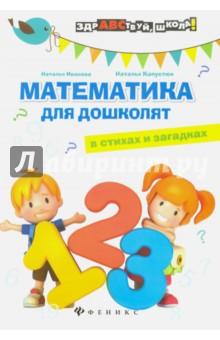 Математика для дошколят в стихах и загадкахОбучение счету. Основы математики<br>Эта книга научит ребёнка считать, сравнивать числа в пределах первого десятка между собой, решать простые примеры и задачи, различать геометрические фигуры. Но не скучно, а с весёлыми стихотворениями и загадками. Стихи, игры, песенки и загадки по первым математическим понятиям - важное подспорье в работе воспитателей и педагогов старших и подготовительных групп ДОУ, учителей начальной школы и продлёнки, нянь, гувернёров и, конечно, родителей, дедушек и бабушек. А простые игры и конструирование геометрических фигур на кухне, с подручными материалами займут ребят увлекательным делом.<br>Книга адресована широкому кругу читателей.<br>