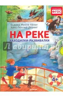 На реке. Находилки-развивалки. ФГОСЗнакомство с миром вокруг нас<br>Маленькие читатели, полюбившие серию сезонных Находилок-развивалок, обязательно оценят новые книжки, в которых Юлия и Лукас путешествуют по морю, реке и лесу. Они предназначены для семейного чтения и для работы в ДОУ, развивают внимательность, зрительную память и прекрасно готовят ребёнка к школе.<br>Прогулка по реке на теплоходе - это увлекательное приключение для Юлии и Лукаса. Ведь во время поездки можно узнать, увидеть и пережить много нового. Вместе с ребятами вы пройдете по системе шлюзов, увидите романтичные виноградники, выплывающие из тумана ландшафты пойменных лесов, заливные луга и узнаете, как работают электростанция и порт. В книге есть карточки для вырезания и игры.<br>