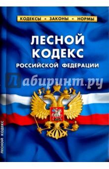 Лесной кодекс Российской Федерации по состоянию на 01.02.16 г