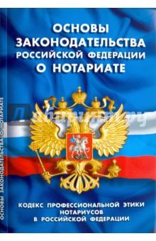 Основы законодательства РФ о нотариате. Кодекс профессиональной этики нотариусов в РФ