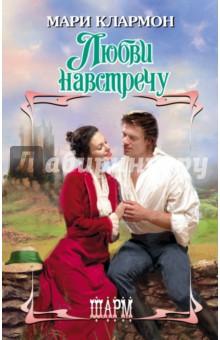 Любви навстречуИсторический сентиментальный роман<br>Отец юной Мэри, герцог Даннкли, - чудовище в человеческом обличье. Этот жестокий негодяй не только убил свою жену, но и объявил дочь, единственную свидетельницу случившегося, безумной и заточил ее в сумасшедший дом. Однако Мэри чудом удалось бежать и найти приют в доме благородного молодого герцога Эдварда Фарли, который способен поверить ей, ведь он и сам в детстве стал свидетелем ужасного преступления. Постепенно дружба и доверие между Мэри и Эдвардом перерастают в любовь - страстное чувство, которое дает им силы вместе бросить вызов ужасному герцогу, объявившему на беглянку настоящую охоту…<br>