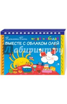 Играй и обедай вместе с Облаком Олей