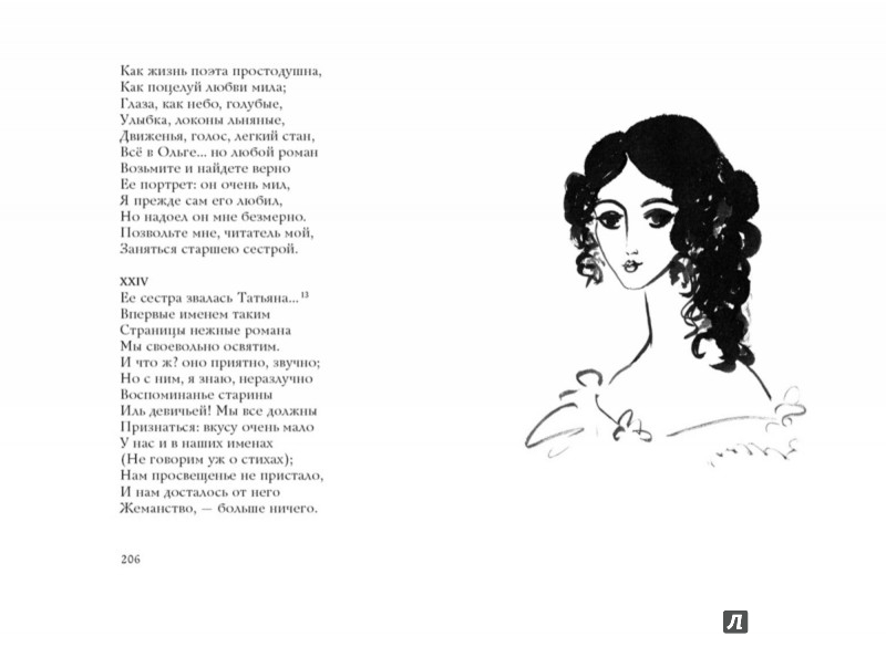 s-pushkin-eroticheskaya-poeziya-dlya-chteniya