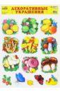 Декоративные украшения (грибочки) (НП-7225)