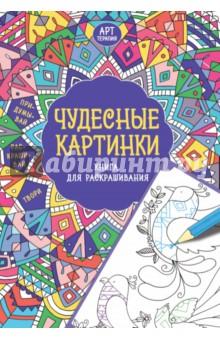 Чудесные картинки. Книга для раскрашиванияКниги для творчества<br>Восхитительные сюжеты, потрясающие орнаменты и яркие идеи! Испытайте радость творчества от создания собственных уникальных шедевров.<br>