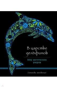 В царстве дельфиновКниги для творчества<br>Дельфины - это более 30 изумительных иллюстраций, наполняющих страницы этой раскраски. Большие и маленькие дельфины, сотканные из узоров и схематичные - эти прекрасные млекопитающие подарят вам гармонию и радость. Возьмите цветные карандаши, откройте любую страницу и отвлекитесь от всего мира. Ощутите удивительное спокойствие и умиротворенность благодаря действию арт-терапии.<br>