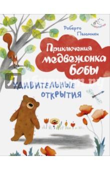 Удивительные открытияСказки зарубежных писателей<br>Приключения медвежонка Бобы- это новая серия чудесных книжек для малышей.<br>Боба - маленький смешной медвежонок с кудрявой шерсткой. Как и все малыши, он любит игры, проделки, открывает для себя яркий мир. Ему все интересно: из чего сделана луна на небе, сколько ягод можно съесть, что такое тень и отражение в воде, кто живет под землей, зачем медведи спят зимой… Вместе со своими друзьями он придумывает себе занятия по душе и никогда не скучает. В серии выйдет 6 книг <br>Эти истории придуманы Робертом Пьюмини и проиллюстрированы современной итальянской художницей Анной Курти. <br>Познакомьтесь с Бобой. Этот забавный медвежонок открывает для себя  мир и задает множество вопросов своим родителям-Мамурсе и Папурсу. Он и его подруга маленькая-медведица Берта - гуляют по лесу и знакомятся с разными зверями. Вместе с Бобой ваш малыш найдет объяснение, откуда берется тень и отражение в воде, узнает, умеют ли белки летать и научится слушаться советов мамы. Сколько же еще всего неизведанного ждет нас в лесу!<br>В эту книгу вошли рассказы:<br>Боба и его тень<br>Боба и важный урок<br>Боба, Берта и бельчата.<br>Для чтения взрослыми детям.<br>