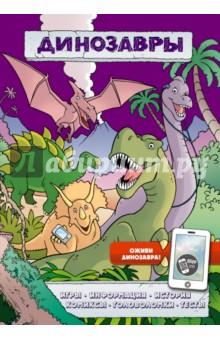 Динозавры. Игры, комиксы + дополн. реальностьДругое<br>На страницах этой книги тебя ожидает много всего интересного - и всё это связано с динозаврами! Игры, комиксы, головоломки, множество удивительных фактов, шутки, тесты и невероятно смешная история о приключениях команды Супер-дино! А чтобы знакомство с динозаврами было еще веселее, загрузи на смартфон или планшет бесплатное приложение Blippar, просканируй камерой обложку книги - и вот ты уже рядом с доисторическими гигантами! Кроме того, ты сможешь загрузить, распечатать и раскрасить потрясающие картинки. А самое главное - дополненная реальность позволит тебе сделать УНИКАЛЬНОЕ СЕЛФИ С ТИРАННОЗАВРОМ и поделиться им с друзьями в сети!<br>Для младшего школьного возраста.<br>
