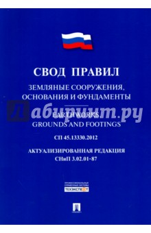Сп 45. 13330. 2012.