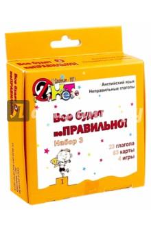 Все будет неПРАВИЛЬНО набор №3, 4 игры в коробкеКарточные игры для детей<br>Тема: неправильные глаголы английского языка.<br>Ребенок целыми днями прочитывает формы неправильных глаголов, и все равно не может их запомнить? А то и вовсе отказывается их зубрить? Бросайте зубрежку, начинайте играть!<br>В наборы Все будет неПРАВИЛЬНО входят карточки с 23-мя неправильными глаголами и инструкция с описанием 5-ти нескучных игр. Теперь запомнить все слова будет проще! <br>Наборы составлялись практикующими педагогами с учетом частоты использования лексики английского языка в рамках школьной программы. Игра состоит из трех наборов и является продолжением линейки игр про английские глаголы: Английские глаголы. Часть 1. Все просто!, Английские глаголы. Часть 2. Вчера, сегодня, завтра.<br>