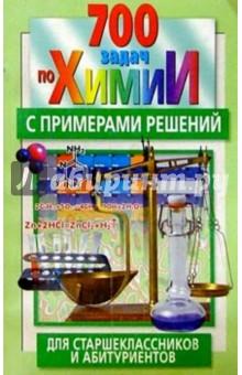 Резяпкин Виктор 700 задач по химии д/старшеклассников