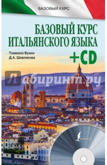 Базовый курс итальянского языка (+CD)