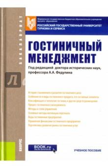 Гостиничный менеджмент (для бакалавров). Учебное пособие.ФГОС
