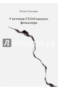 У истоков ГУЛАГовского фольклораМемуары<br>Воспоминания об отце автора книги - полковнике полиции.<br>