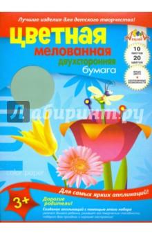 """Бумага цветная двухстороння мелованная """"Тюльпан"""" (10 листов, 20 цветов) (С0385-01) АппликА"""