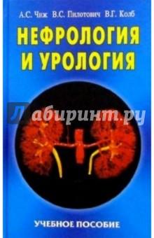 Урология И Нефрология Колб Чиж Бесплатно