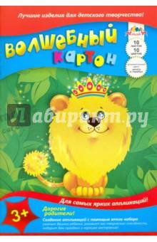 """Цветной картон волшебный """"Лев"""" (10 листов, 10 цветов) (С0010-04) АппликА"""