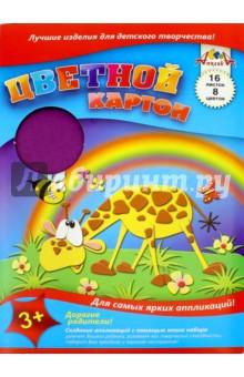 """Цветной картон """"Жираф и пчелка"""", 16 листов, 8 цветов (С2421-03) АппликА"""