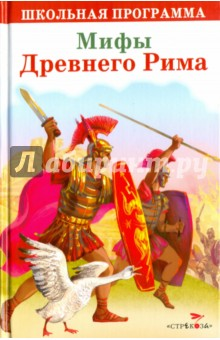 Мифы Древнего Рима фото