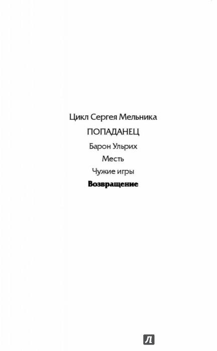МЕЛЬНИК СЕРГЕЙ ПОПАДАНЕЦ 9 СКАЧАТЬ БЕСПЛАТНО