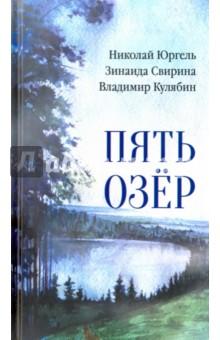 Юргель Николай, Свирина Зинаида, Кулябин Владимир » Пять озер