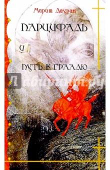 Парцифаль и путь к ГраалюЭзотерические знания<br>Предлагаемая вниманию читателей книга Парцифаль и путь к Граалю погружает нас в фантастически прекрасный мир эпохи короля Артура и рыцарей Круглого Стола. Молодой еще рыцарь, Парцифаль, демонстрируя подлинные благородство и достоинство, достигает царства Грааль - того, что считается истоком всех жизненных сил, одновременно корнем и плодом земного совершенства. Много преград встретил он на своем пути, но сумел преодолеть их все.<br>
