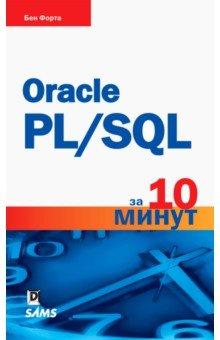 Oracle PL/SQL за 10 минутПрограммирование<br>В книге даются простые и практические ответы на вопросы, требующие быстрого решения. Этот краткий справочник состоит из 26 уроков. Потратив не более 10 минут на каждый (или даже меньше!), вы научитесь всему, что требуется знать, чтобы выгодно пользоваться языком PL/SQL в работе с СУБД Oracle.<br>Этот удобный карманный справочник начинается с простых примеров извлечения данных и постепенно переходит к более сложным вопросам, включая соединения, подзапросы, регулярные выражения и полноценный текстовый поиск, хранимые процедуры, курсоры, триггеры, табличные ограничения и многое другое.<br>Особенности книги:<br>Простой и удобный для усвоения способ изложения материала, указывающий краткий путь и решения практических задач с демонстрацией на конкретных примерах применения языка PL/SQL и инструментальных средств Oracle.<br>Пошаговые инструкции, помогающие избежать типичных скрытых препятствий, просто и доходчиво поясняющие, каким образом в языке PL/SQL работать с представлениями, хранимыми процедурами, курсорами, триггерами и прочими средствами.<br>Простое и логичное разъяснение сопутствующих понятий и изложение дополнительного материала.<br>Научитесь:<br>Пользоваться PL/SQL в средах и инструментальных средствах Oracle<br>Составлять сложные запросы, используя операторы, предложения и операции PL/SQL<br>Извлекать, сортировать и форматировать содержимое базы данных<br>Отбирать нужные данные, применяя различные способы их фильтрации<br>Применять функции обработки символьных строк, даты и времени, а также математические функции для манипулирования данными<br>Соединять вместе две таблицы и больше<br>Вводить, обновлять и удалять данные<br>Создавать и изменять таблицы базы данных<br>Обращаться с представлениями, хранимыми процедурами, курсорами, триггерами и прочими средствами<br>Об авторе<br>Бен Форта занимает пост старшего директора по образованию в компании Adobe Systems и является автором более 40 книг на самые разные темы, включа