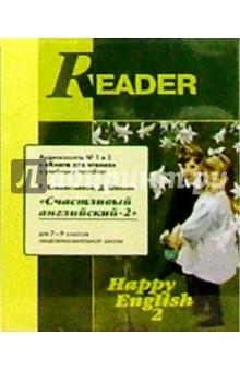 А/к. Happy English-2 : Книга для чтения для 7-9 классов (2 штуки)