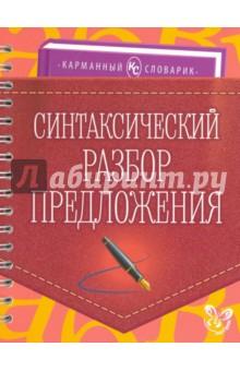 Синтаксический разбор предложенияСправочники и тренировочные задания<br>В словарике приведены образцы и многочисленные примеры синтаксического разбора предложения в одной из самых сложных тем в курсе обучения русского языка в школе.<br>