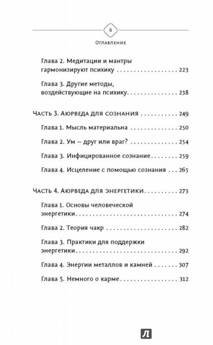 БОЛЬШАЯ ЭНЦИКЛОПЕДИЯ АЮРВЕДЫ 1000 ЦЕЛИТЕЛЬНЫХ СОВЕТОВ СКАЧАТЬ БЕСПЛАТНО
