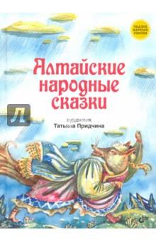 Алтайские народные сказки фото