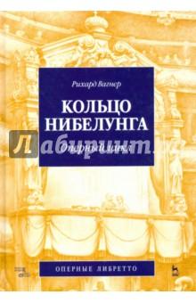 Кольцо Нибелунга. Оперный циклМузыка<br>Кольцо Нибелунга - легендарный оперный цикл Р. Вагнера. Либретто опер, созданные самим композитором, были переведены на русский язык в начале двадцатого века В. Коломийцевым. В отличие от других переводов в настоящем двуязычном издании, приспособленном для пения, переданы все особенности метафоричного поэтического языка Вагнера и сохранена музыкально-интонационная ткань оригинала. <br>Издание предназначено в первую очередь для солистов-вокалистов оперных театров и студентов вокальных отделений. Безусловно, оно будет также интересно поклонникам творчества Р. Вагнера, равно как и всем любителям оперной музыки.<br>2-е издание, стереотипное.<br>