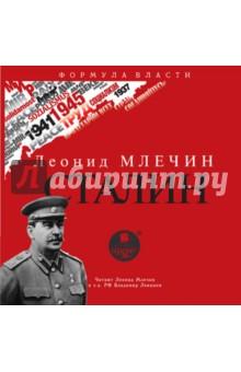 Сталин (CDmp3)Другое<br>Студия АРДИС предлагает вашему вниманию аудиокнигу известного журналиста, международного обозревателя, телеведущего Леонида Млечина Сталин из авторского цикла, посвящённого людям и событиям последних ста лет отечественной истории.<br>Почему в нашем обществе не прекращаются споры о Сталине? Что в этом человеке было такого, что и сейчас заставляет одних восторгаться им, а других - его ненавидеть? Почему любая дискуссия на исторические темы неизменно переходит в разговор о Сталине? Мечта Ленина о новом мире воплотилась в советском обществе эпохи Сталина. Воплотилась не так и не такими средствами, как полагали первые революционеры. Каким способом Сталин методично и последовательно выстраивал этот новый мир? Какую роль в этом процессе сыграл культ личности и кто помогал отцу народов создавать мифы о себе? Почему даже сейчас, спустя более полувека после смерти этого страшного, но гениального политика одни благодарят его, а другие - поминают недобрым словом? И каким был бы СССР, если бы к власти пришел не Сталин, а кто-то другой?<br>Исполнители: Левашёв Владимир, Млечин Леонид.<br>Время звучания 9 часов 18 минут.<br>Формат: MPEG-I Layer-3 (mp3), 128 kbps, 16 bit, 44.1 kHz, stereo<br>Носитель: 1 CD<br>Не рекомендовано к прослушиванию лицам моложе 12 лет.<br>