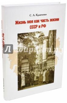Жизнь моя как часть жизни СССР и РФМемуары<br>Монография предназначена для широкого круга читателей, особенно для тех, кто начинал свою жизнь в 30-40-е годы XX века в стране, называвшейся Советский Союз, который под красными знамёнами социализма вначале остановил, а потом и уничтожил гитлеровский фашизм.<br>