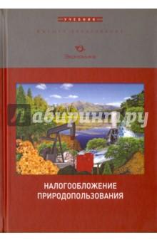 Налогообложение природопользования. Учебник