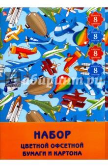 """Набор цветной бумаги и картона """"Воздушный транспорт"""" (16 листов, 8 цветов) (НЦКБ168260) Эксмо-Канц"""