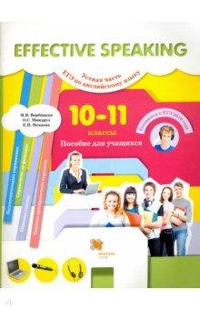 Английский язык. 10-11 классы. Effective Speaking. Устная часть ЕГЭ. Базовый и угл. уровень (+CD)