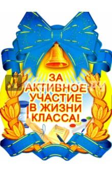 """Медалька """"За активное участие в жизни класса"""" (М-7131) Сфера"""