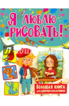 Я люблю рисовать! Большая книга для девочек и мальчиковРисование для детей<br>Какой ребёнок не любит раскрашивать картинки цветными карандашами или красками! А вот научить малыша рисовать вам поможет наша замечательная книга. На её страницах он встретит своих любимых сказочных и мультяшных персонажей: удивительных животных, отважных супергероев, забавных монстров, прекрасных принцесс и фей. Процесс создания каждого рисунка разбит на несколько простых шагов, которые помогут вашему ребёнку легко и просто научиться создавать свои первые картины.<br>