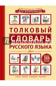 Иллюстрированные словари для школьников