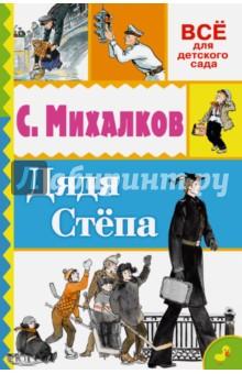 Дядя СтёпаОтечественная поэзия для детей<br>Дядя Стёпа одно из известнейших произведений, созданных С. Михалковым. Истории, происходящие с постовым дядей Стёпой, запоминаются детям, ведь главный герой в них - добрый и смелый, сильный и очень высокий Степан Степанов, всегда защищает слабых и наказывает забияк. В эту книгу вошли две части поэмы: Дядя Стёпа и Дядя Стёпа - милиционер. Иллюстрации Заслуженного художника России Г. Мазурина. Для подготовительной группы детского сада. Для воспитателей, руководителей детского чтения и родителей.<br>Для дошкольного возраста.<br>