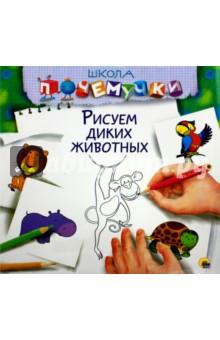 Рисуем диких животныхРисование для детей<br>Книги серии Школа Почемучки способствуют:<br>- формированию логического мышления ребёнка;<br>- совершенствованию фантазии, правильного восприятия формы и цвета;<br>- развитию мелкой моторики;<br>- освоению навыков счёта и письма.<br>Для детей дошкольного возраста.<br>