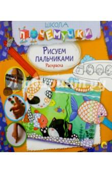 Рисуем пальчиками. РаскраскаРисование для детей<br>Книги серии Школа Почемучки способствуют:<br>- формированию логического мышления ребёнка;<br>- совершенствованию фантазии, правильного восприятия формы и цвета;<br>- развитию мелкой моторики;<br>- освоению навыков счёта и письма.<br>Для детей дошкольного возраста.<br>